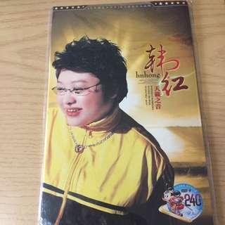China Songs sing by Hn Hong