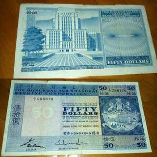 香港上海匯豐銀行1983 希有港元五十紙幣