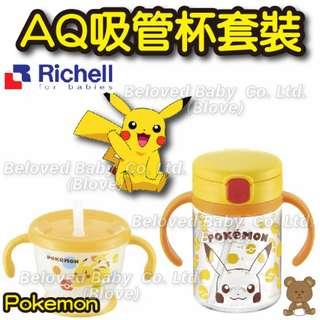 Blove 日本 Richell杯 寵物小精靈 Pokemon 比卡超 皮卡丘 飲管杯訓練杯 學習杯 AQ吸管杯套裝#RHP02