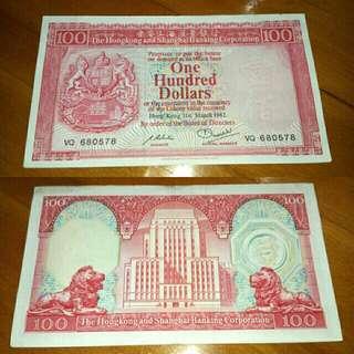 香港上海匯豐銀行1982 一百元港元紙幣