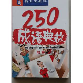 Chinese Book :250成语典故 ( 250 stories of Chinese idioms)