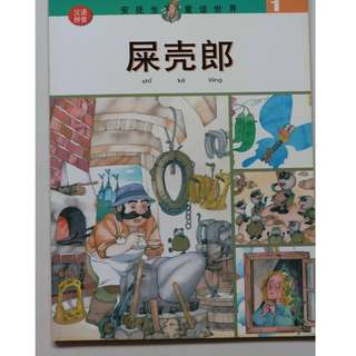 Chinese Children's Book 屎壳郎 安徒生童话世界系列  Author: Hans Christian Andersen