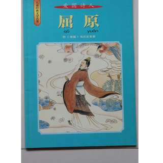 Chinese Children's Book 屈原