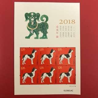2018狗年生肖郵票小版張