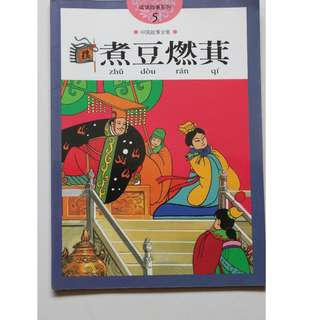 Stories of Chinese Idioms煮豆燃萁