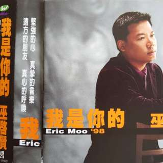 Sing Yao big brother Eric Moo Wu Qi Xian Taiwan pressed cd limited pack w VCD 新搖阿哥 巫啟賢 我是你的 台灣風格唱片雙碟版