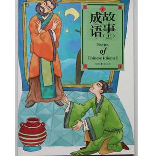 Chinese Children's Book 成语故事 Stories of Chinese Idioms
