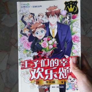 Kaoru Comic Chinese Version