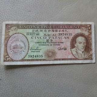 澳門1976年 大西洋銀行 伍圓紙幣