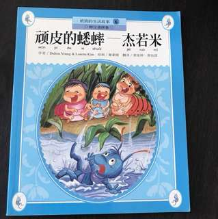 Chinese Moral Story 2