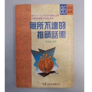 Chinese Book:  << 无所不达的推销话术  >> by 李玉琼编著.