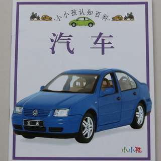 Chinese Children's Book 汽车