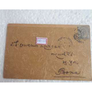 KING EDWARD VII - 1905 - vintage Post Card / Postal History to POONA - Message in Gujarati - British India - br22