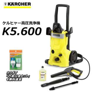 Karcher K5.600 Pressure Jet Washer (Pre Owned)