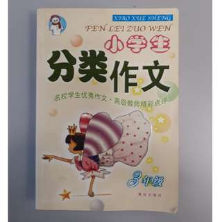 Chinese Writing Reference Book : << 小学生分类作文  >>  从书