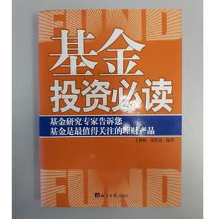 Chinese Fund Investment Book :  << 基金投资必读 >>