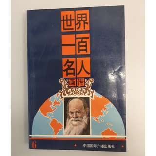 Chinese Book :  <<世界一百名人画传>>