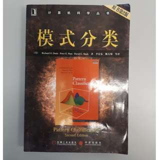 Chinese Computer Reference Book  : <<Pattern Classification - 模式分类 >>