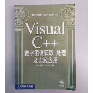 Chinese Computing Reference Book:  << Visual C++ 数字图像获取 处理及实践应用 >>