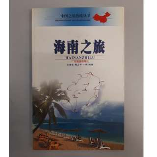 China Hainan Travel Reference Book :  << 海南之旅 >>