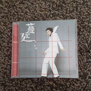 許美靜 Mavis Hee - 蔓延 (1997) 國語 CD