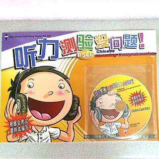 😄Free😄 PSLE Chinese Listening Comprehension