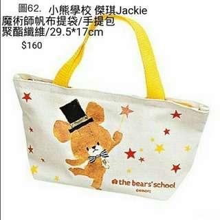 《我愛查理》小熊學校 傑琪 手提袋 購物袋 帆布袋 夢時代 統一百貨