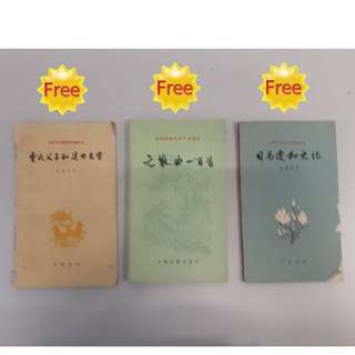 FREE !!! (Zero Cost) :  China Old Book Collection : << 元散曲一百首 + 曹民父子和建安文学 +司马迁和史记 >> 古典文学基本知识从书  Issue Year : 1962