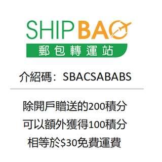 Shipbao 淘寶 / 海外 集運 介紹碼 登記會員 即送額外積分