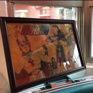 「黑松科學小飛俠 廣告復刻 」  早期 古董 復古 懷舊 稀少 有緣 大同寶寶 黑松 沙士 鐵件 40年 50年