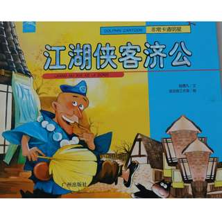 Chinese Children's  Book : 江湖侠客济公
