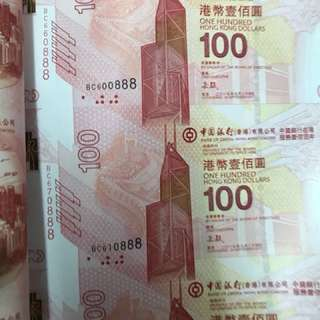 (中銀30連:0888)2017年 中國銀行(香港)百年華誕 紀念鈔 BOC100 - 中銀 紀念鈔