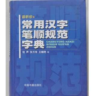 常用汉字笔顺规划字典