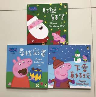Peppa Pig Chinese and English version