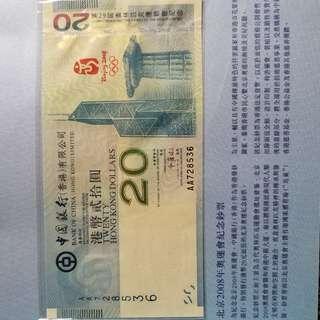 北京2008奧運會纪念鈔票(中銀香港)
