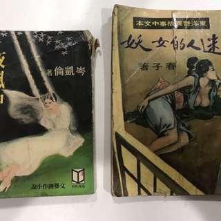 2 Vintage Chinese Novels