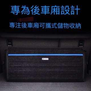 ~*悅卡車品*~ 汽車後車箱可摺疊攜帶收納整理箱