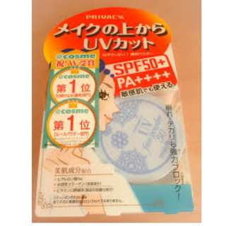 Privacy UV Face Powder