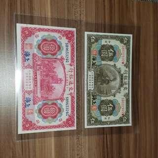 1914 民國三年 交通銀行 5/10元