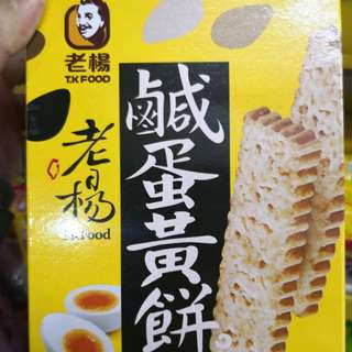 老楊 鹹蛋黃餅