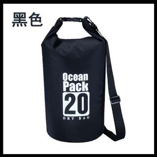 20L黑色防水袋
