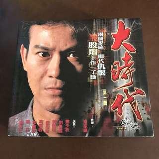 VCD-大時代 (TVBI)