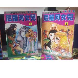 Princess of River Nile Chinese Comic Set 尼罗河女儿48册 (王家之纹璋)