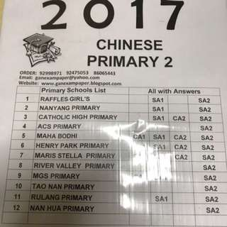 (Hard Copy) 2017 P2 Chinese Exam Paper / P2 Chinese Papers / Top School Exam Paper