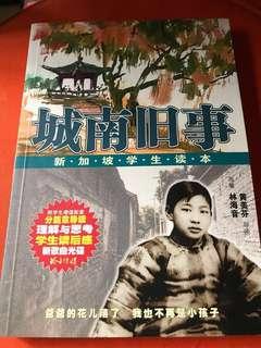 Chinese Book 城南旧事