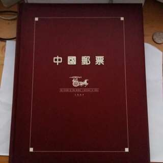 中國1994年全年郵票年冊