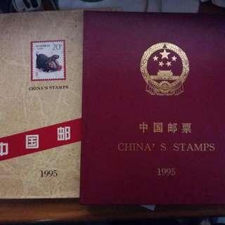 中國1995年全年郵票冊