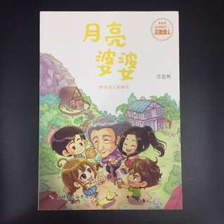 Chinese Story Book 《月亮婆婆》