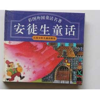 Chinese Story Book 安徒生童话