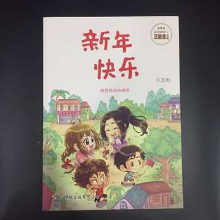 Chinese Story Book 《新年快乐》